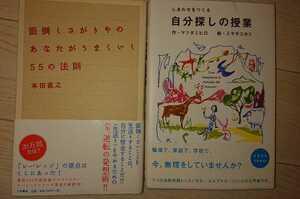 最終出品 マツダミヒロ 自分探しの授業 本田直之 面倒くさがりやのあなたが上手くいく55の法則