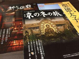 【第55回 京の冬の旅・奈良 祈りの回廊 春夏版・歴史たび 聖徳太子】2021 ガイドブック パンフレット リーフレット