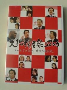 DVD◆大挑戦者祭り2006 ブームじゃない。挑戦の時代だ。