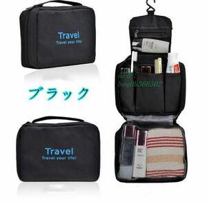 吊り下げられるトラベルポーチ ブラック バッグインバッグ  洗面用具 化粧品収納 トラベルポーチ 旅行 便利グッズ 収納