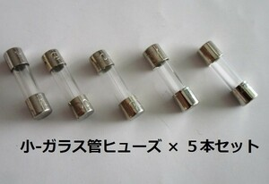 ☆ ガラス管1A/ヒューズ ( 小 ) ×5本セット【未使用/目視チェック済み】交換用電子部品