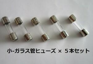 ☆ ガラス管7A/ヒューズ ( 小 ) ×5本セット【未使用/目視チェック済み】交換用電子部品