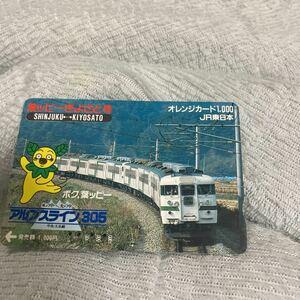 オレンジカードJR東日本169系快速みすゞ色葉ッピーきよさと号