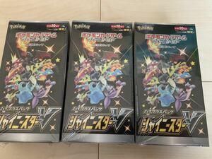 【シュリンク付】3BOX シャイニースターV ポケモンカードゲーム サン&ムーン ハイクラスパック ポケモンカード