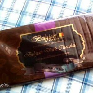 ベルギー産 ダークチョコレート 400g 板チョコ8枚分