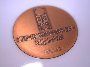 1972年11回札幌オリンピック冬季大会コイン