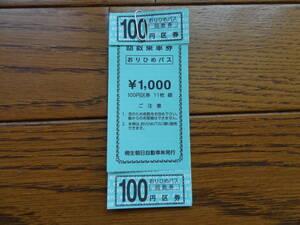 群馬県・桐生市 おりひめバス 回数乗車券 4600円分  有効期限無し 群大・桐生キャンパス