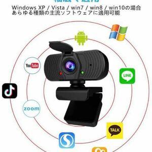 1080P HD ウェブカメラ web カメラ マイク内蔵 30FPS 200万画素 pcカメラ 自動光補正