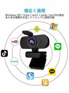 1080P HD ウェブカメラ web カメラ マイク内蔵 30FPS 200万画素 pcカメラ 自動光補正 プライバシー保護 USB接続 110°画角 広角