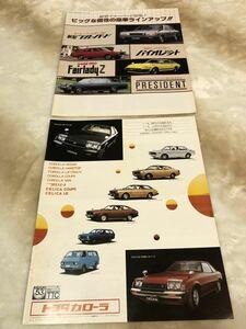 【旧車 当時物 カタログ】 カローラ、タウンエース、セリカ、ブルーバード、バイオレット、フェアレディZ、プレジデント、ダットサン