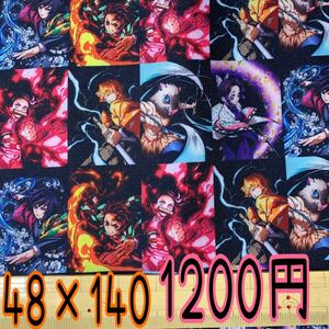 鬼滅の刃 生地ハギレ ポリコットン 48×140