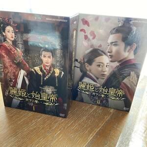 麗姫と始皇帝 DVD ディリラバ チャンビンビン 中国ドラマ