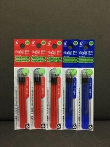 ☆フリクション 替芯 赤3袋 青2袋セット 0.5mm☆