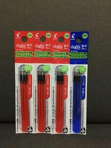 ☆フリクション 替芯 赤3袋&青1袋 合計4袋セット 0.5mm☆