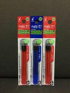 ☆フリクション替芯 赤2袋&青1袋セット 0.5mm☆