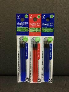 ☆フリクション替芯 赤1袋&青2袋セット 0.5mm☆
