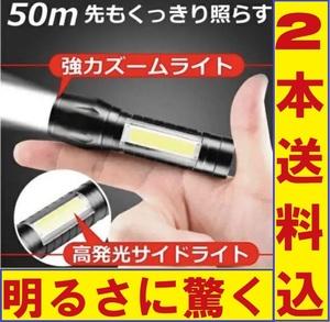 【2本セット】USB充電式 ミニLED懐中電灯 ミニライトコンパクト 強力高輝度 LED懐中電灯  3モード 防水 ポータブルライト
