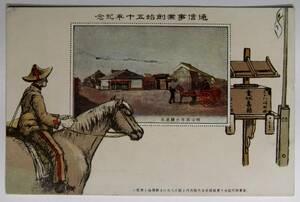 絵葉書戦前 美術・絵画 通信事業創始五十年紀念 逓信省発行