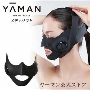 【新品未開封】YA−MAN EP-14BB メディリフト