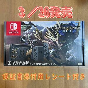 [新品、未開封]Nintendo Switch モンスターハンターライズ スペシャルエディション