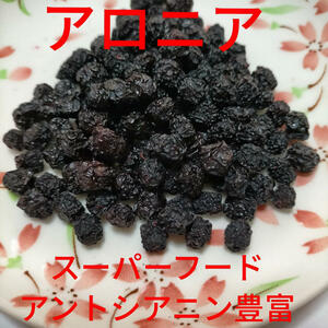 送料込【スーパーフード】セミドライアロニア(アントシアニン豊富♪)33g(やわらかめの乾燥したてを発送)新潟県産