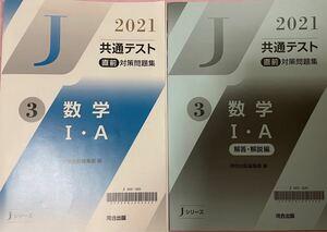 Jシリーズ 2021 共通テスト 直前対策問題集 数学I・A