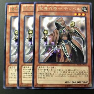 遊戯王 魔導召喚士 テンペル レア 字レア 3枚 REDU-JP017
