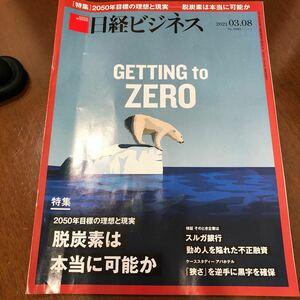 日経ビジネス 0308号