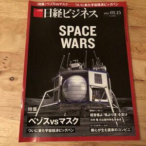 日経ビジネス space wars