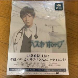 ラストホープ-完全版- DVD-BOX〈7枚組〉