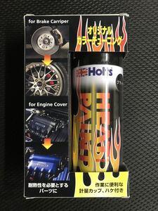 【新品未使用】Holts ホルツ 耐熱塗料 スプレー ブラック 塗装 ヒートペイント ツヤ有 ハケと計量カップ付 ブレーキキャリパー カムカバー