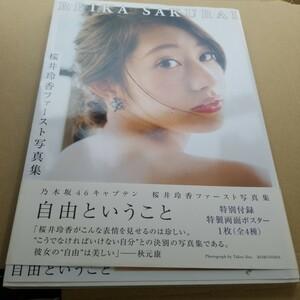 桜井玲香 ファースト写真集 自由ということ 初版帯付き しおり付き