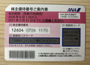 ★☆★ANA全日空株主優待券 1枚 期限2021年5月31日→延長 迅速対応 番号通知のみ その1★☆★