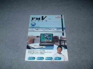 富士通 FUJITSU BIBLO FMV-5100NL/W FMV-5100NL/Y カタログ♪ 高倉健