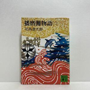 ☆h7/播磨灘物語(二)司馬遼太郎 講談社文庫 4冊まで送料180円(ゆうメール)