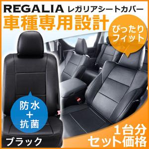 SG33 [  вспышка   Wagon  MM21S ]  2012 /6- 2013 /4  Rega  задний  Чехлы для сидений   черный   черный