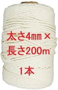 マクラメロープ 4mm×200m ハンドメイド 糸 紐 編み糸
