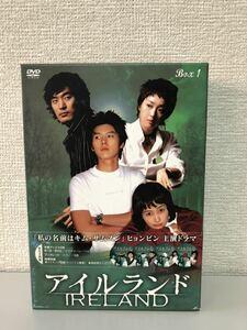 ★ 未開封 韓国ドラマ アイルランド DVD BOX 1. ヒョンビン/愛の不時着★