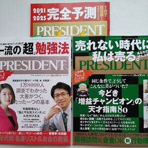 PRESIDENT 3冊