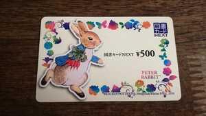 未使用 図書カードNEXT 500円(期限 2032年 12月31日)。