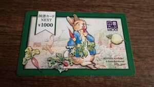 未使用 図書カードNEXT 1000円(期限 2034年 12月31日)。