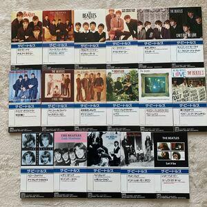 The Beatles ザ・ビートルズ 8センチ短冊シングルCD 17枚セット