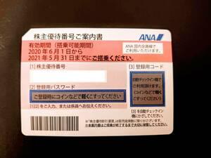 ⑥全日空 ANA 株主優待券1枚 2021/11/30迄 有効期限延長分 送料無料