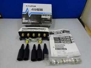 ●未使用新品●MASPRO マスプロ電工 UV/BS/CS/CATV/デジタル放送対応 4分配器 SP4CAD マスプロ●