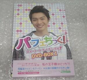 【即日発送】パフェちっく! ノーカット版 DVD-BOX Ⅰ