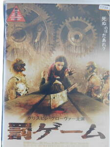 DVD)☆罰ゲーム   (ショッキングスリラー)  USED  レンタルout
