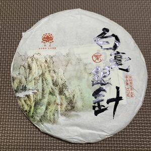 白毫銀針 プーアル茶 生茶 2018年 中国茶