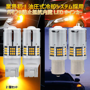 T20 S25 LED ウインカー 業界初 油圧式冷却ファン、ハイフラ抵抗内蔵バルブ T20ピンチ部違い S25 150°ピン角違い アンバー 簡単取付