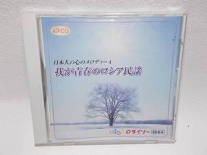 我が青春のロシア民謡  日本人の心のメロディー 4 ダイソー (アーティスト) 形式: CD y-10