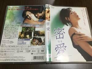 ◆密愛 スペシャル・エディション DVD 国内正規品 セル版 日本語吹替収録 キム・ユンジン 韓国映画 即決